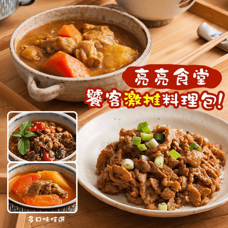 亮亮食堂饕客激推料理包(4 包)