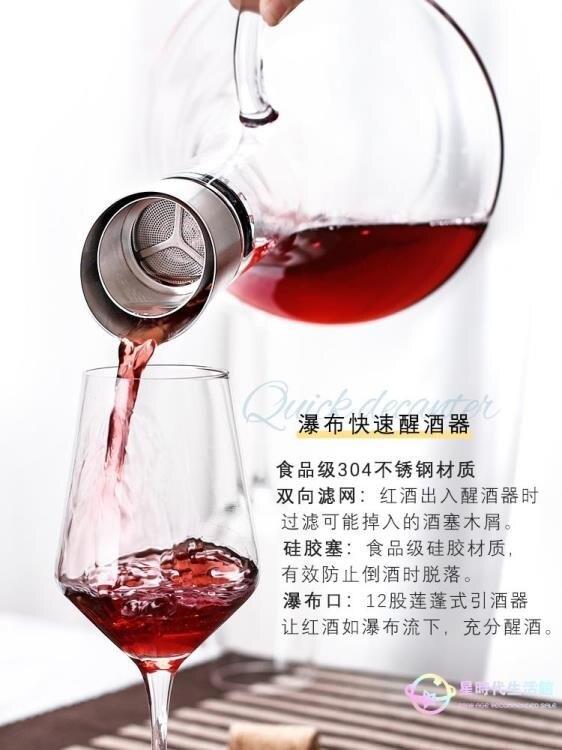 醒酒器 屋泊快速紅酒杯套裝家用歐式高檔個性奢華創意呼吸式