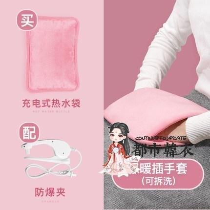 熱水袋 防爆熱水袋暖肚子充電式電暖寶寶女敷毛絨暖手寶電熱寶暖水袋