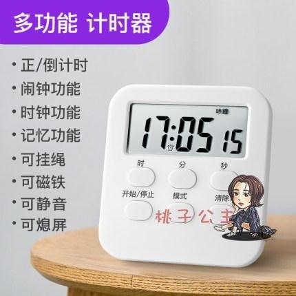 計時器 提醒器學生做題靜音學習考研鐘電子時間管理倒定時廚房烘焙