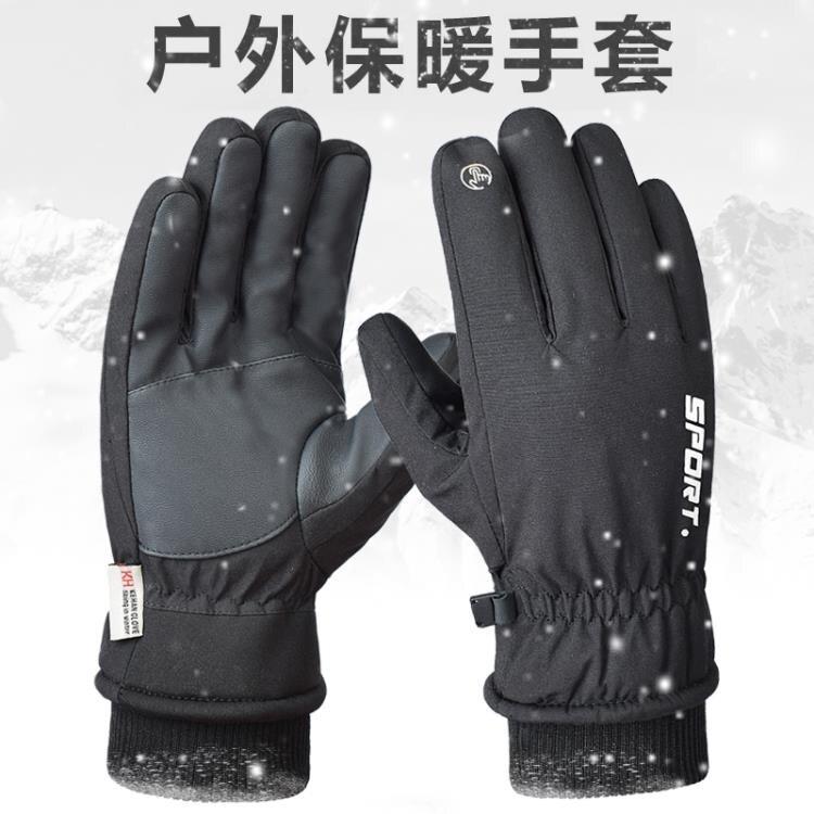 手套男冬天騎行加絨保暖加厚摩托車防風防寒可觸屏防水滑雪棉手套