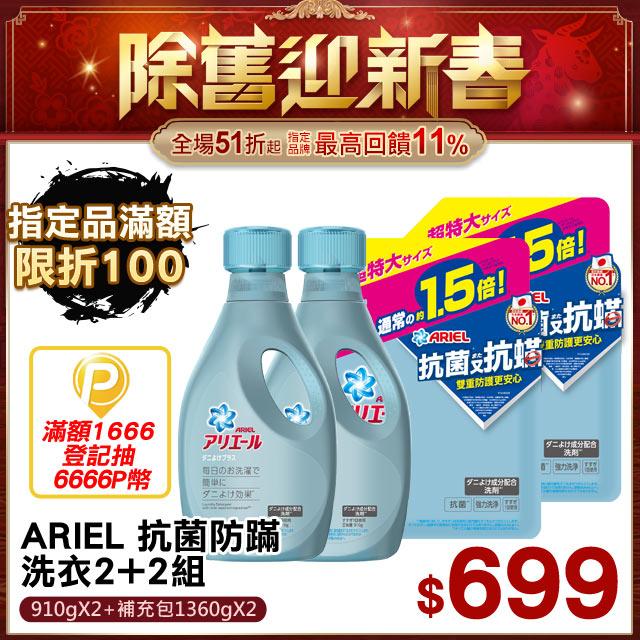 【日本No.1】ARIEL超濃縮抗菌抗蟎洗衣精2+2組(910gX2+補充包1360gX2)