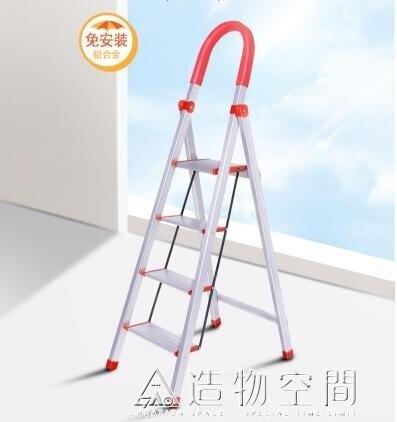 美傳鋁合金家用梯子加厚四五步梯摺疊扶梯樓梯多功能室內人字梯凳