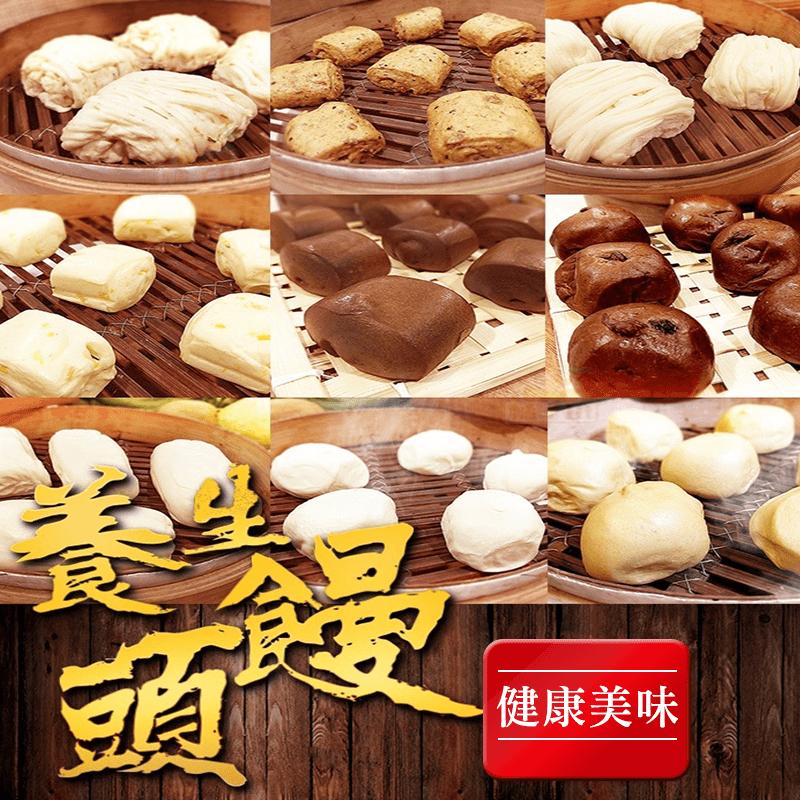蒸健康純手工老麵養生饅頭(8 包)