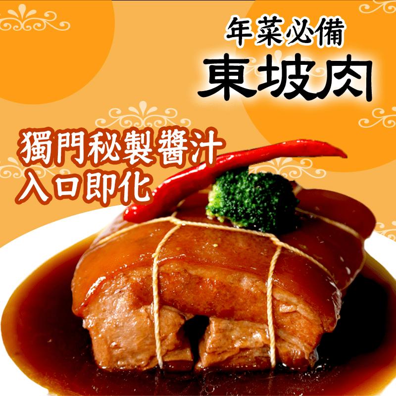 【諶媽媽眷村菜】老滷東坡肉一塊裝 500g/包(老滷 東坡肉 年菜預購)