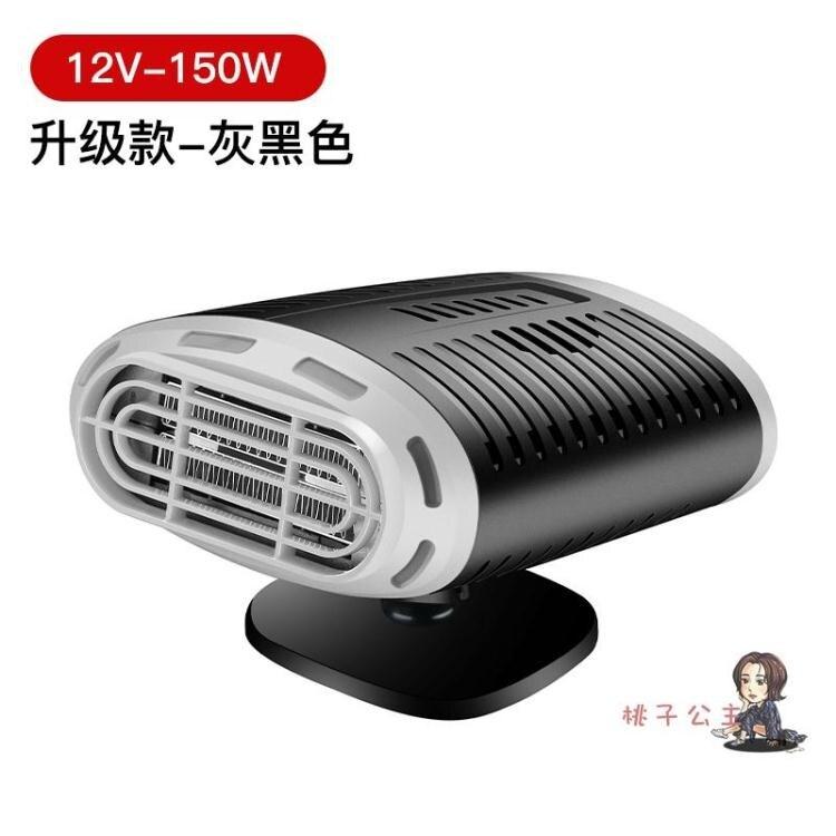 車載暖風機 12v速熱24v汽車用大貨車電暖氣挖機車內電暖風取暖神器