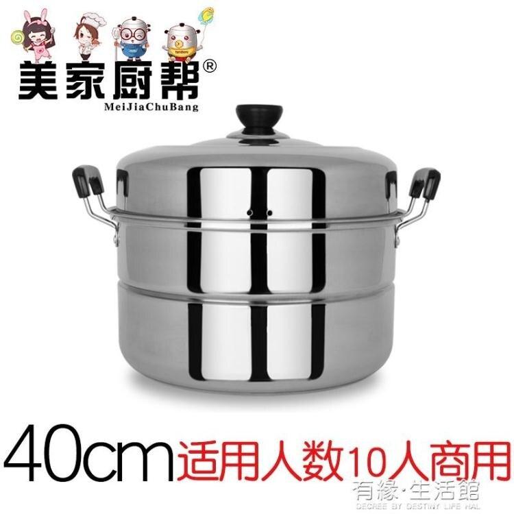 40cm家用大蒸鍋不銹鋼2層蒸饃鍋加厚蒸饅頭特大號商用3層蒸魚鍋 娜娜小屋