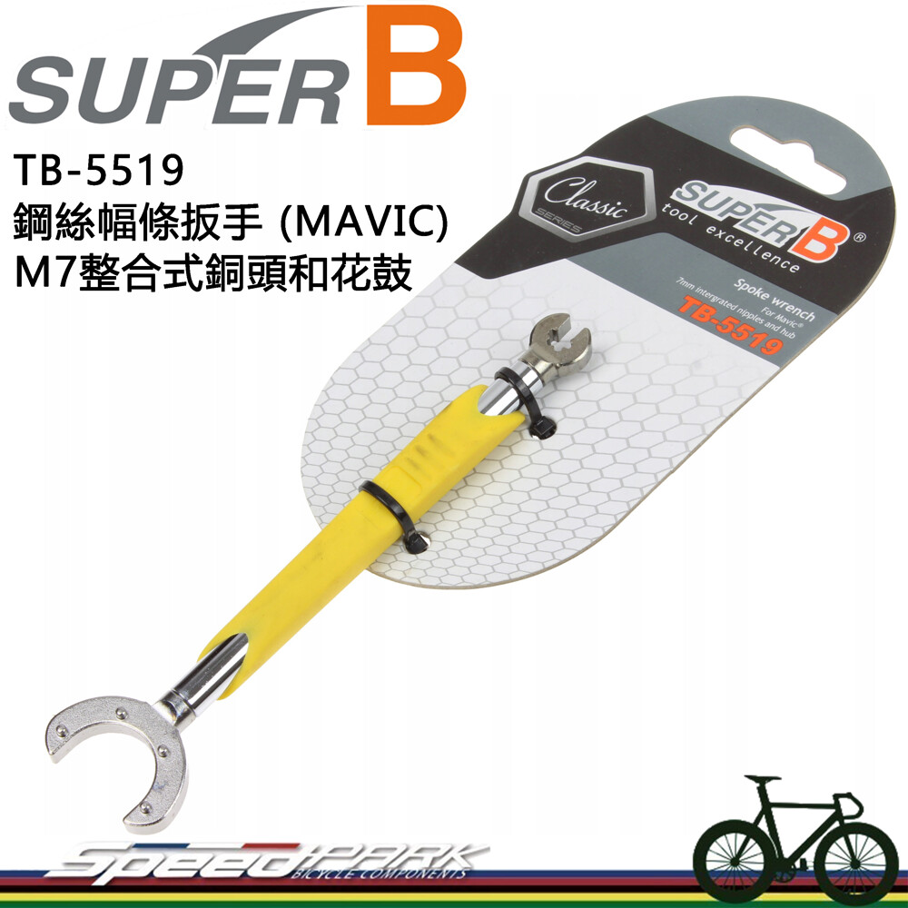 速度公園super b 鋼絲幅條扳手 tb-5519(適用於mavic m7整合式銅頭與花鼓)