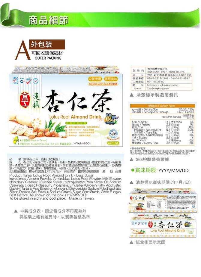 京工 蔬菜湯 買1盒贈送1包 蓮藕杏仁茶-減糖 (10包/盒)  PQ Shop