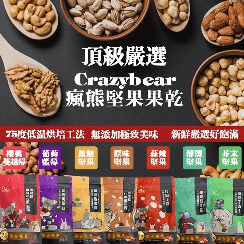 【極鮮配】瘋熊頂級綜合職人堅果 7種口味(80g±10%/包*12包)(3 包)