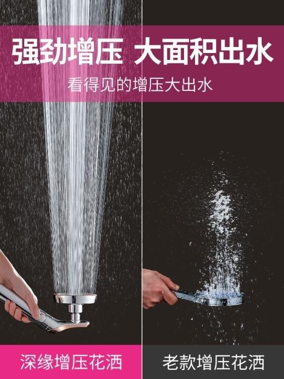 花灑 增壓花灑噴頭淋浴家用加壓大出水浴室超強高壓淋雨蓮蓬頭洗澡套裝