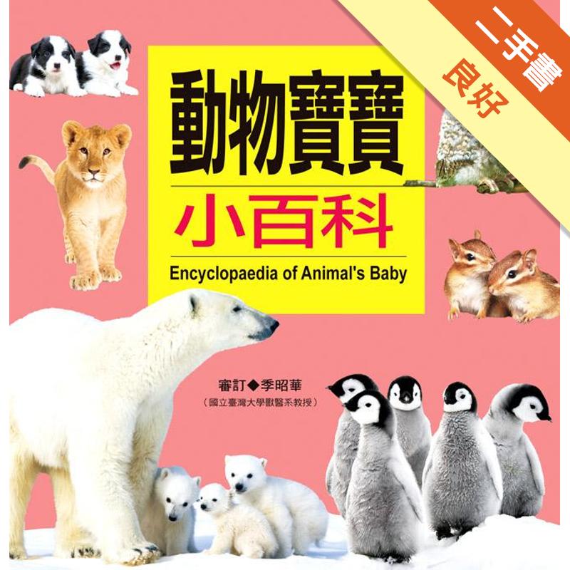 動物寶寶小百科[二手書_良好]7109