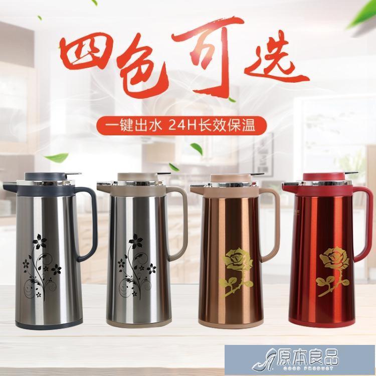 樂獅不銹鋼保溫壺家用熱水瓶按壓式熱水壺大容量玻璃內膽保溫【全館免運】