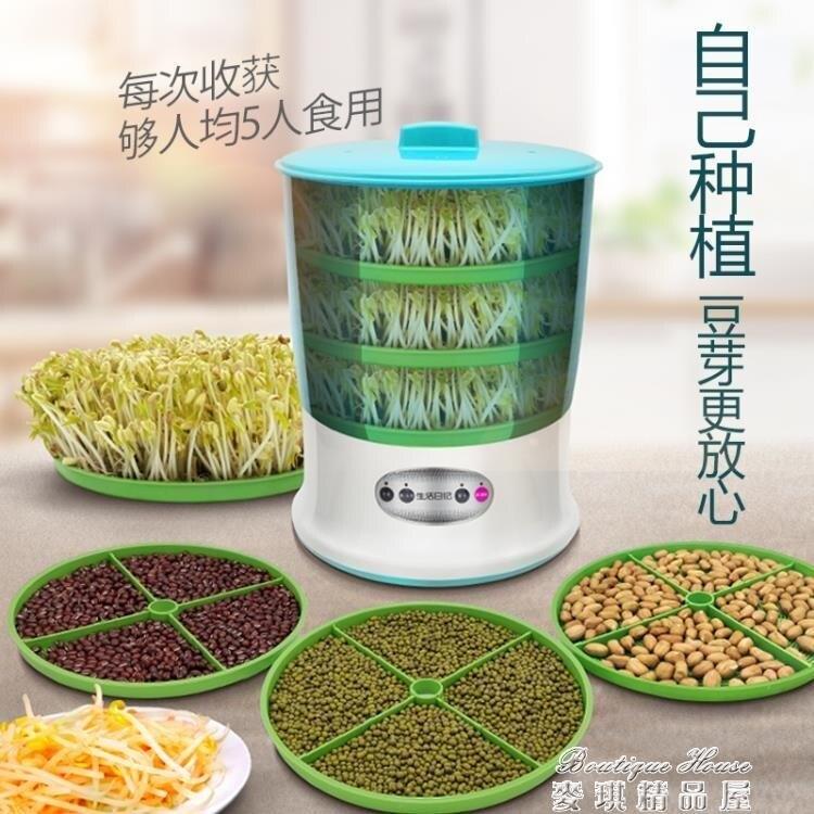 歡慶新年】豆芽機 豆芽機智能家用全自動大容量自製生綠豆芽神器豆芽菜育苗盤豆芽罐