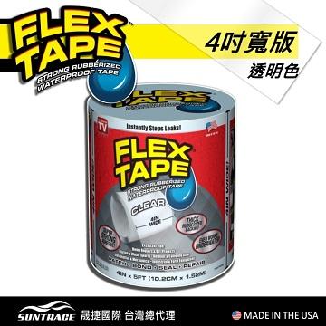 美國FLEX TAPE 強固型修補膠帶(透明色、四吋) 美國製