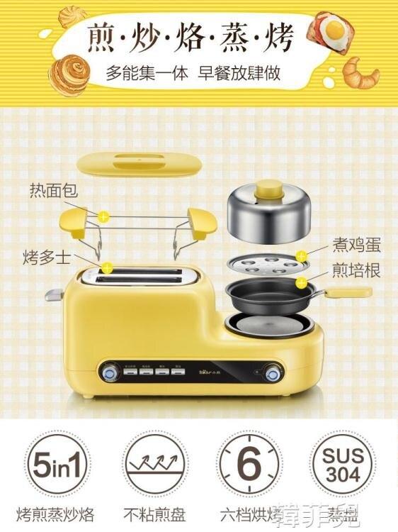 麵包機 小熊烤面包機家用多功能早餐機多士爐土司機全自動吐司機 MKS