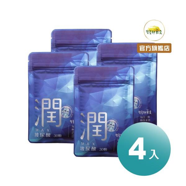 玻尿酸MAX膠囊 (30顆/入) 四入組 最高劑量、最高等級的口服玻尿酸,給妳極致水潤美