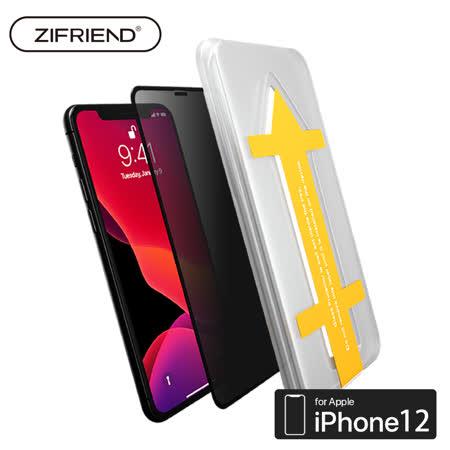 ZIFRIEND Easy App™ 零失敗3D滿版防窺玻璃保護貼 iPhone12/12Pro (ZFP-I12PBK)