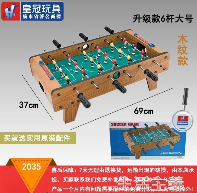 足球桌 大號皇冠桌上足球機兒童玩具桌面足球台6桿桌式足球親子互動游戲