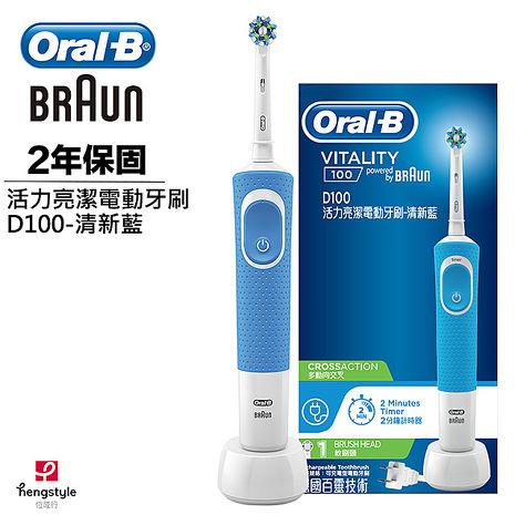 德國百靈Oral-B-活力亮潔電動牙刷D100-清新藍(EB50)(活動品)