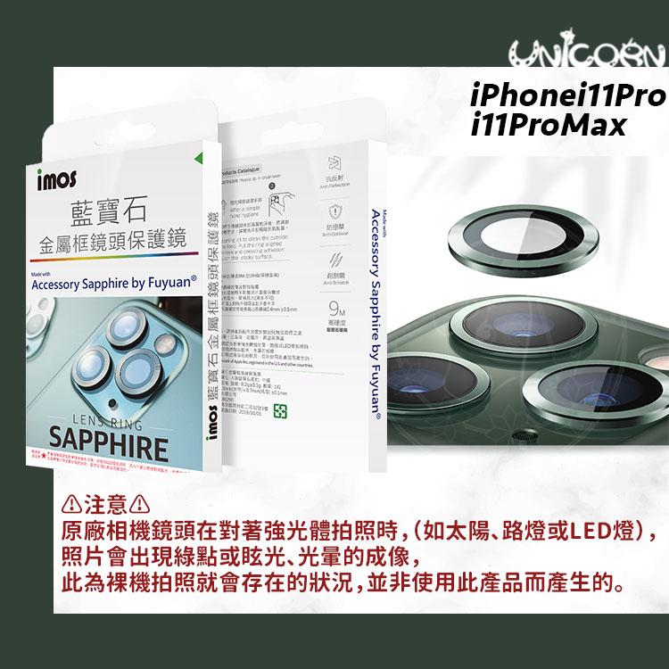 [iPhone11Pro/ProMax專用] imos 金屬框藍寶石玻璃鏡頭保護鏡 保護貼 鏡頭貼【AS1090223】Unicorn手機殼