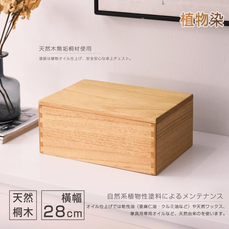 Woody 實木收納盒