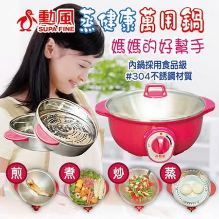 【勳風】蒸健康萬用鍋 HF-8632