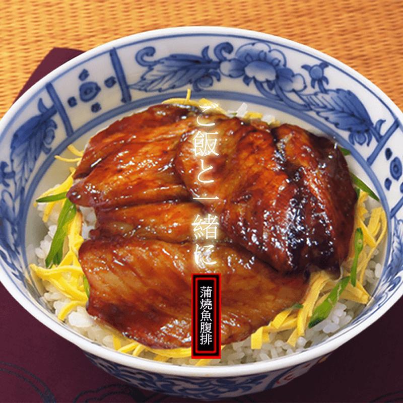 日式香甜蒲燒鯛魚腹排(20 片)