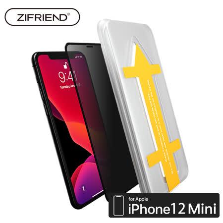 ZIFRIEND Easy App™ 零失敗3D滿版防窺玻璃保護貼 iPhone 12 Mini (ZFP-I12MBK)