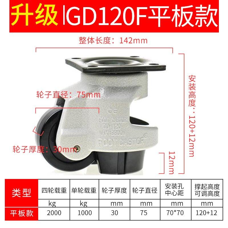 萬向輪 福馬輪萬向輪輪子重型支撐腳輪通用40F60F80F100F水平調節轉向輪『CM42670』
