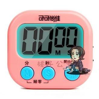 計時器 可靜音廚房定時提醒做題秒表學生學習電子管理鬧鐘記時間倒