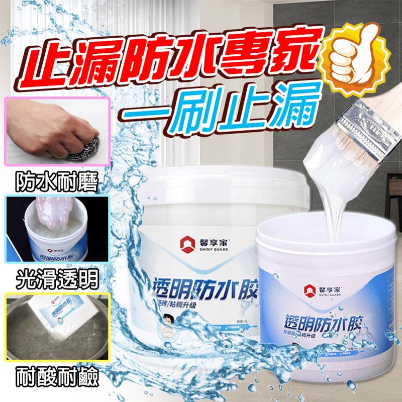 強效級高透明防水修補膠