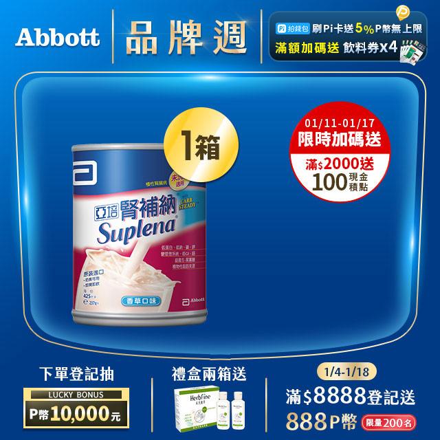 亞培 腎補納 未洗腎病患專用營養品(237ml x24入)