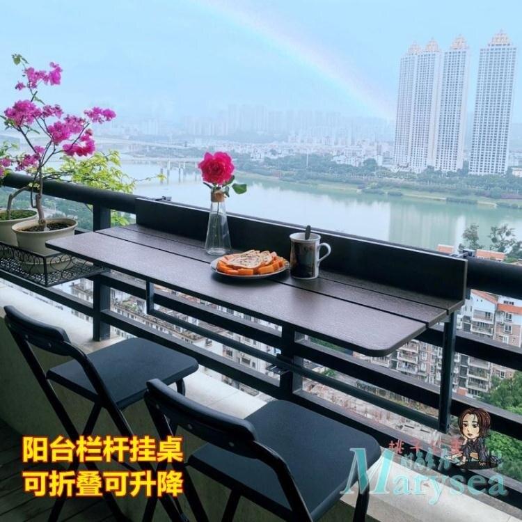 陽台掛桌 陽台欄桿掛桌可折疊升降家用吧台桌休閒桌子陽台圍欄懸掛桌折疊桌T