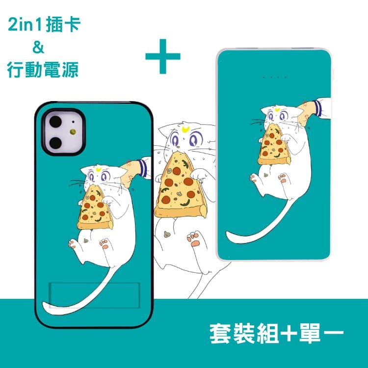 ㊞-殼&電源專區-白貓阿爾特米斯吃披薩  2in1插卡支架全包軟殼(吊繩孔) &PD快充10000mAh行動電源 Unicorn手機殼