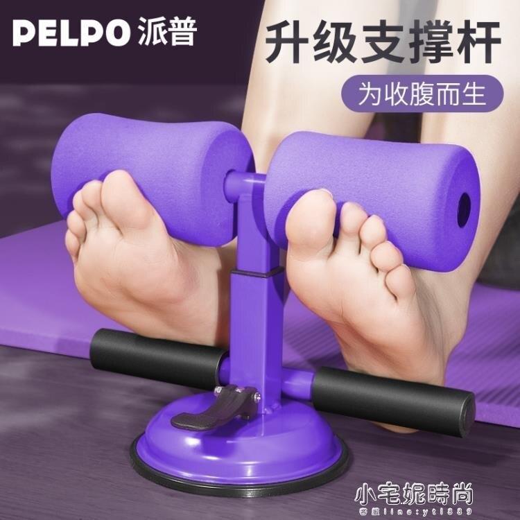 派普多功能仰臥起坐輔助器健身器材減腰瘦肚子家用卷腹運動健腹器