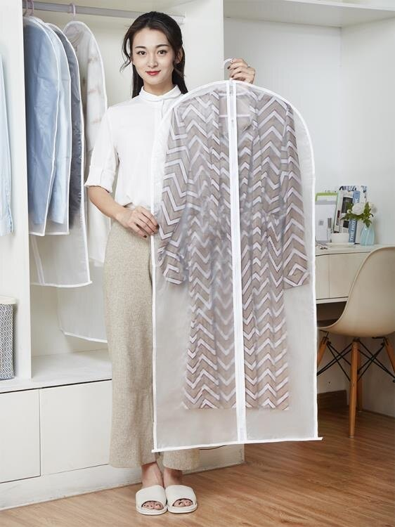 防塵袋衣罩家用衣服防塵罩掛式收納袋掛衣塑料袋防塵套