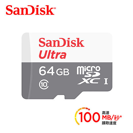 SanDisk Ultra Micro SD 64G 100MB/s記憶卡