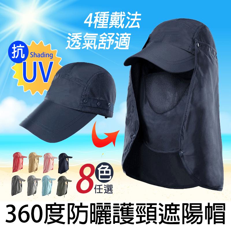 360度防曬護頸遮陽帽