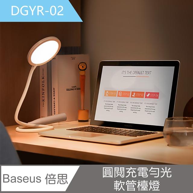 Baseus 倍思|圓閱充電勻光軟管檯燈DGYR-02