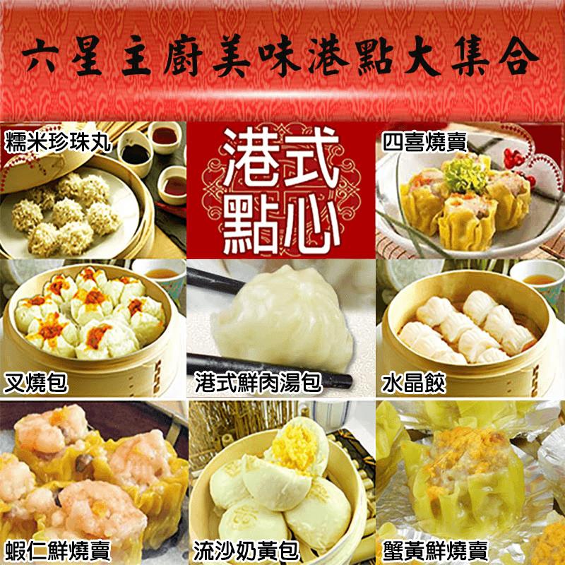 好神六星級港式飲茶點心任選(5 盒)