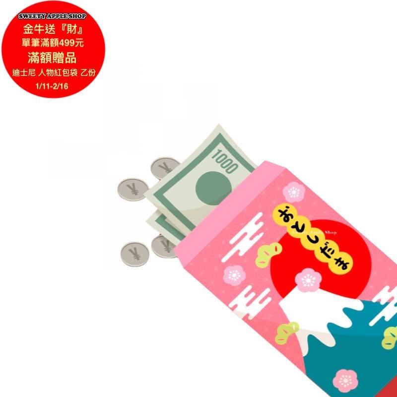 【滿額贈品活動】1/11-2/16*單筆滿額499元 贈 日本製 迪士尼 人物紅包袋 乙份 (隨機贈完為止、恕無挑款)