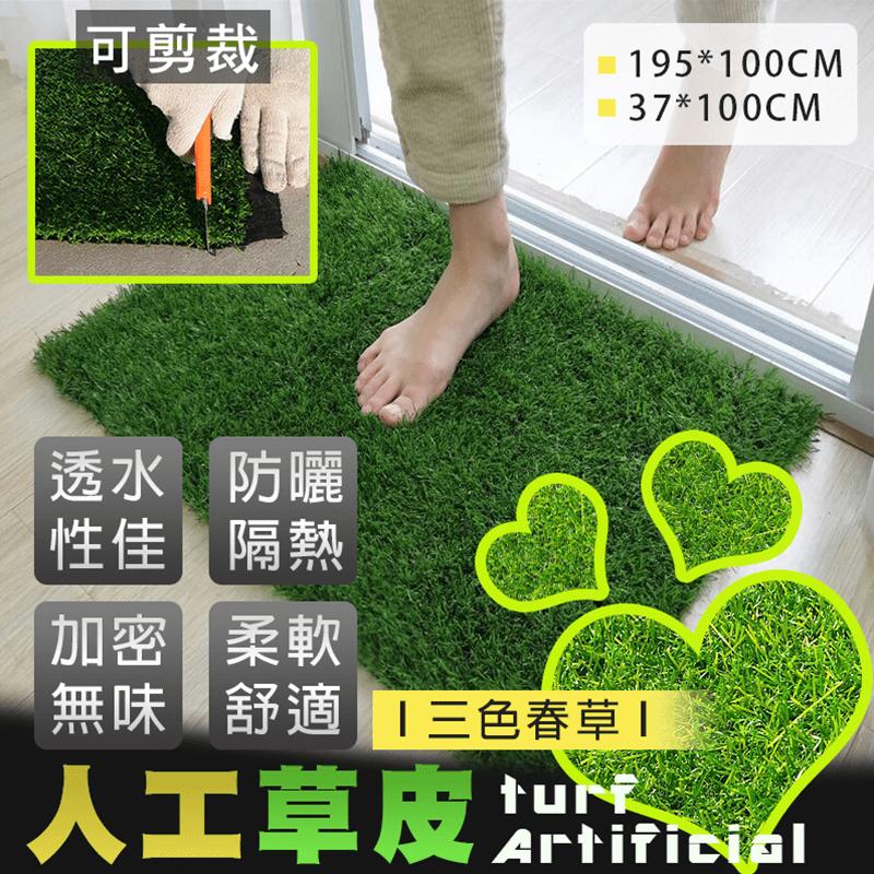 高品質仿真人造草皮地板