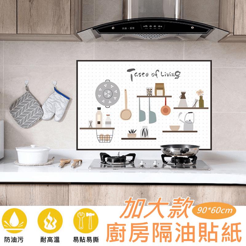 新加大款廚房隔油防油貼紙壁貼(60 * 90cm)(2 入)