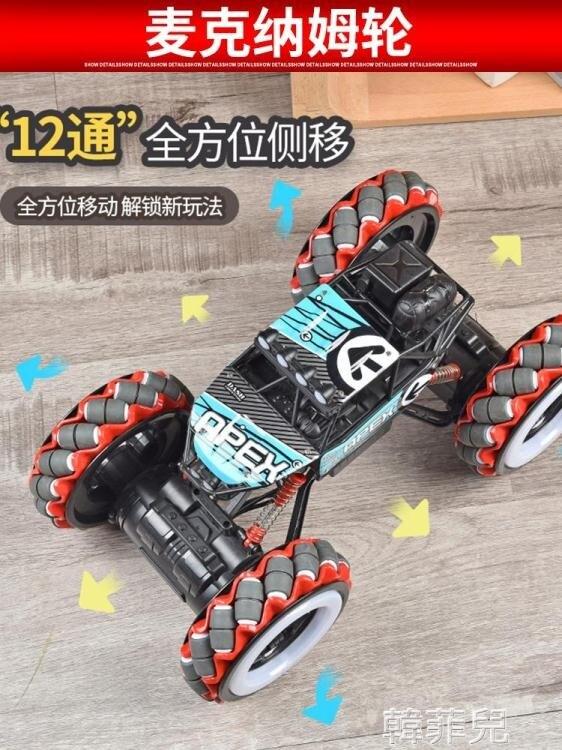 抖音玩具 遙控越野車充電動四驅車超大號抖音手錶遙控汽車玩具男孩3-5-6歲