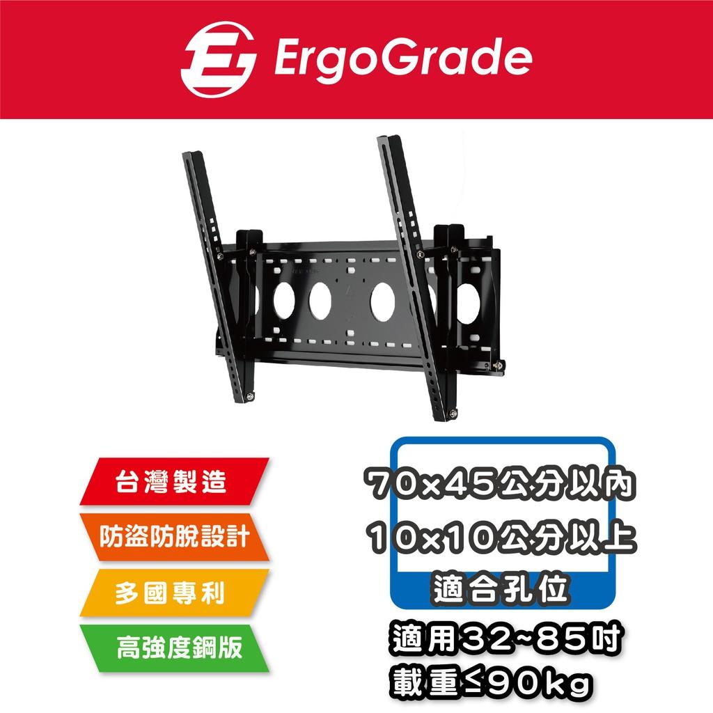 ErgoGrade 32~85吋萬用可調式電視壁掛架 電視壁掛架 壁掛架 電視架 電視吊架 (EGF6540)