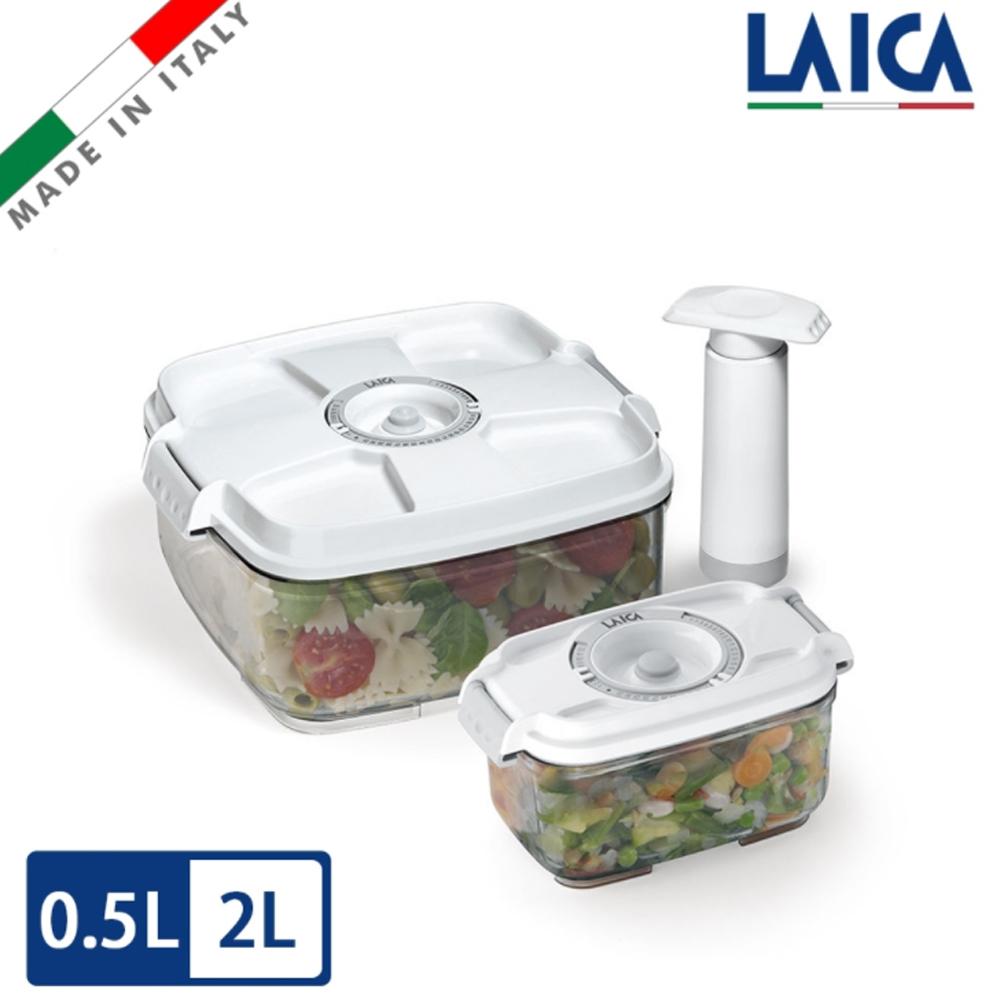 LAICA 萊卡 義大利進口 真空保鮮盒2入(附手抽幫浦)(0.5L 2L) VT33030