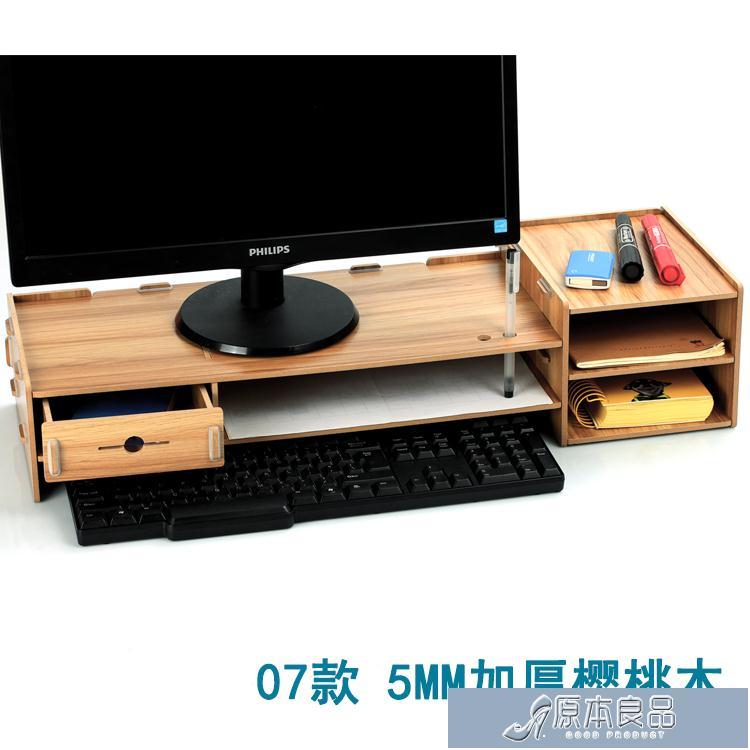 電腦增高架 木質液晶電視電腦顯示器架置物多層格子鍵盤增高【全館免運】