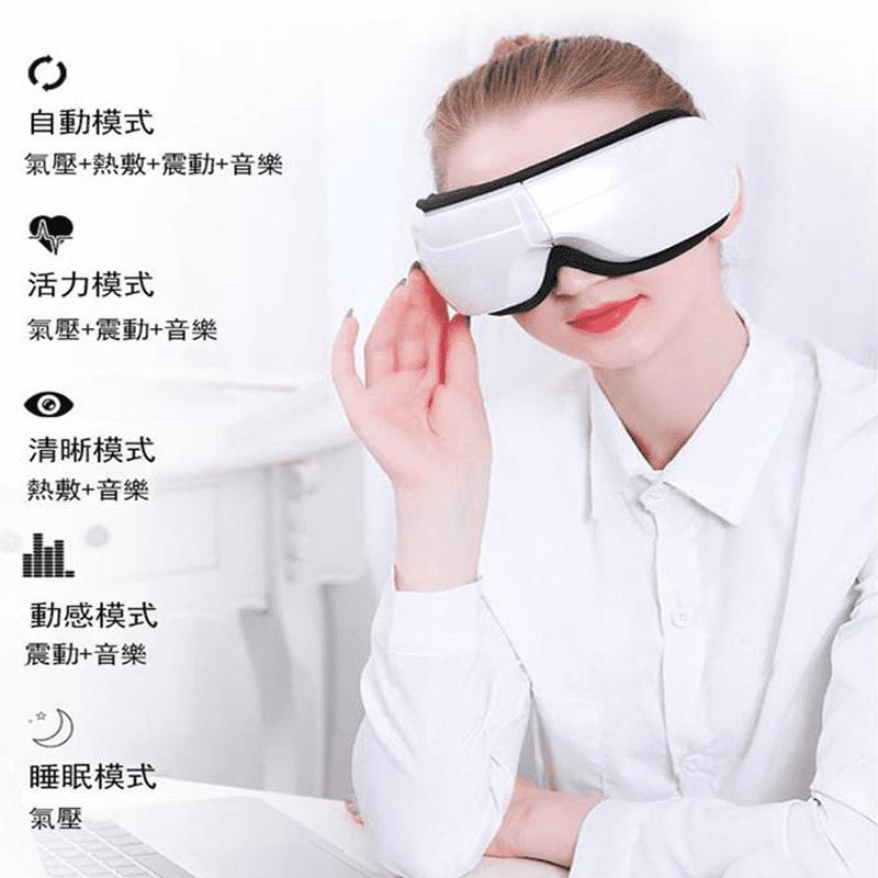 無線眼部按摩器(熱敷壓 充電護眼儀 1入)