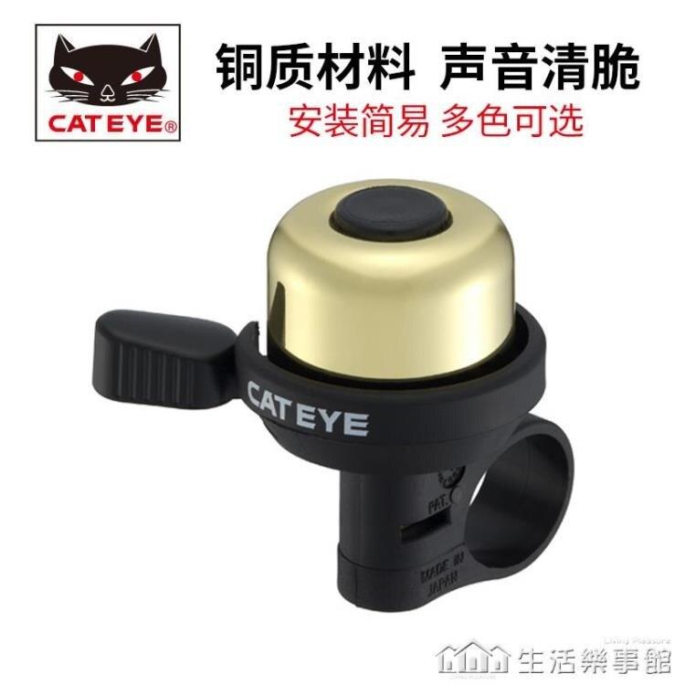CATEYE貓眼PB1000純銅公路山地車折疊車小鈴鐺響亮自行車裝備配件